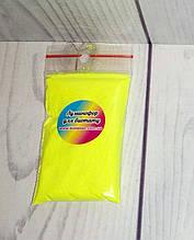 """Флуоресцентный пигмент в пакете """"Желтый"""""""
