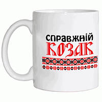 Чашка с надписью — справжній козак