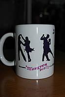 """Чашка с символикой """"Танцуют все!!!"""""""