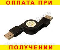 Кабель-рулетка USB  AM / AF, CU-1356