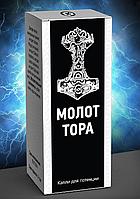 Капли для потенции Молот Тора (оригинал), средство для сильной эрекции, натуральный возбудитель