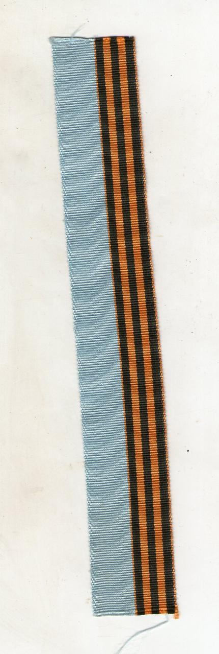 Росія стрічка на медаль широка 28 на 195 мм
