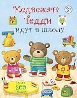 НАКЛЕЙКИ. Медвежонок Тедди. Медвежата Тедди идут в школу