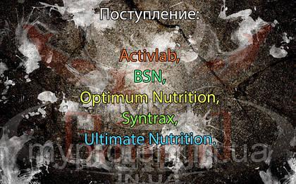 Поступление: Activlab, BSN, Optimum Nutrition, Syntrax, Ultimate Nutrition.