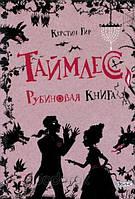 Таймлесс Рубиновая книга