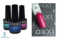 Гель лак OXXI Professional №20