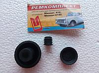 Ремкомплект рабочего цилиндра привода выключения сцепления Москвич