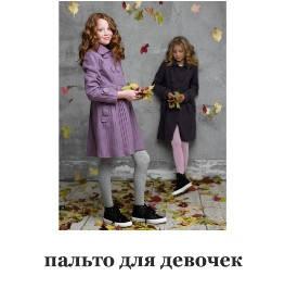 Демисезонные пальто для девочек осень-весна