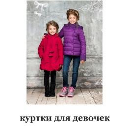 Демисезонные куртки для девочек осень-весна