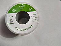 Припой Jufeng ПОС-63 (Sn63/Pb37),  диаметр 0,6мм,катушка 100гр.