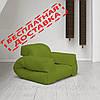 """Кресло кровать """"Hipo"""" салатовое, раскладное кресло,кресло диван, кресло для дома, бескаркасное кресло."""