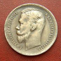 1 РУБЛЬ 1896 Г. НИКОЛАЙ II