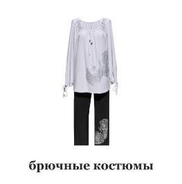 Брючные костюмы женские