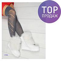 Женские зимние ботинки с песцом, из натуральной кожи, белые / ботинки женские, подошва 4 см, модные
