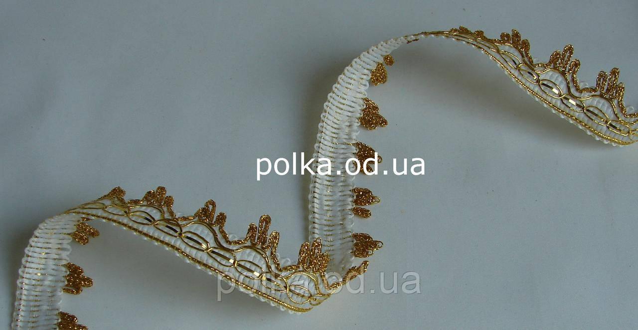 """Біла з золотом тасьма""""корона""""(ширина 2.7 см)1 упаковка-20ярдов"""