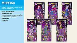 Кукла шарнир Monster High (MH9364)