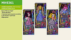 Кукла Monster High Shriek Wrecked шарнирная (MH9361)