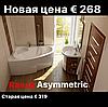 Супер цены на акриловые ванны Ravak Asymmetric.