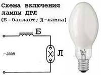 Лампа ртутная ДРЛ 700