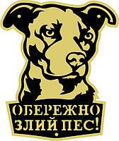 """Табличка """"Осторожно злая собака"""" питбуль"""