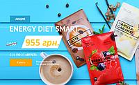 Акция на Energy Diet Smart!!!