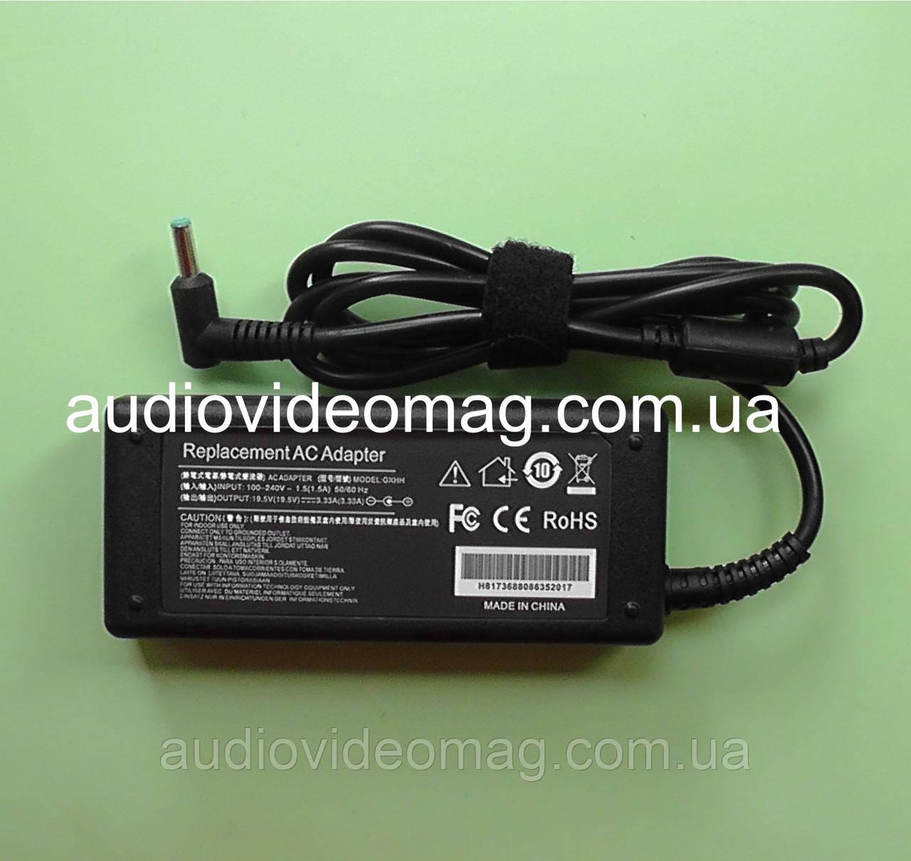 Блок питания 19.5V 3.33A (штекер 4.5-3.0 c штырьком) для ноутбуков HP (Hewlett Packard)