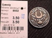 """Сувенир """" Монета на удачу"""" серебро 925 пробы"""