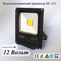 Светодиодный прожектор DC12V 20 Вт