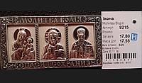 """Сувенир """"Молитва Водителя"""" серебро 925 пробы"""
