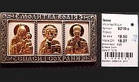 """Сувенир """"Молитва Водителя"""" серебро 925 пробы с позолотой"""