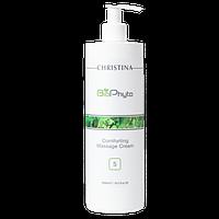 Успокаивающий массажный крем (Шаг 5) Christina Bio Phyto-5 Comforting Massage Cream