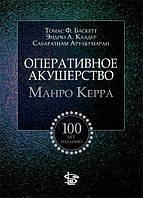 Томас Ф. Баскетт, Эндрю А. Калдер Оперативное акушерство Манро Керра