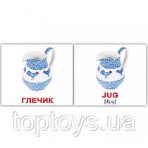Карточки Домана Посуда/Kitchenware мини 20 (укр анг) 8х10см
