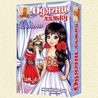 Настольная игра Bombat - Одень куклу Оксана