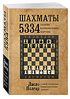 Полгар Л. Шахматы. 5334 задачи, комбинации и партии