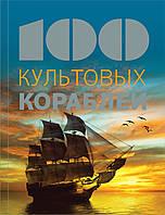 Морозова М.Н. 100 культовых кораблей