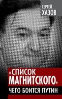 Хазов С. «Список Магнитского». Чего боится Путин