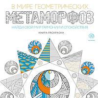 Поляк К.М. В мире геометрических метаморфоз (квадратный формат, белая обложка)