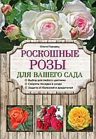 Городец О.В. Роскошные розы для вашего сада