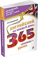 Караванова Н.Б. Английский на каждый день: 365 мини-уроков