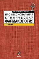 Цфасман А.З. Профессиональная клиническая фармакология