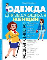 Долгопольская Л.В. Одежда для выдающихся женщин