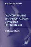 Сидельникова В. М. Подготовка и ведение беременности у женщин с привычным невынашиванием