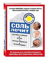 Кибардин Г.М. Соль лечит: остеохондроз, ангину и бронхит, астму, суставы и связки