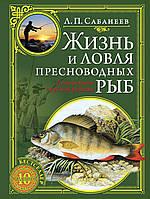 Сабанеев Л.П. Жизнь и ловля пресноводных рыб (зеленая с золотым тиснением)