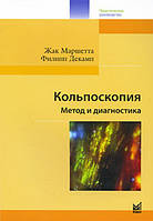 Маршетта Ж., Декамп Ф. Кольпоскопия. Метод и диагностика