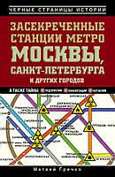 Гречко М. Засекреченные станции метро Москвы, Санкт-Петербурга и других городов