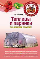 Антонов Д.А. Теплицы и парники на дачном участке (нов.оф.)