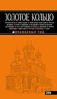 Богданова С.Ю. Золотое кольцо: путеводитель. 6-е изд., испр. и доп.