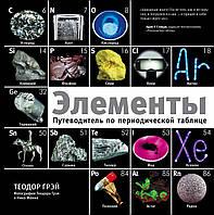 Грэй Теодор Элементы. Путеводитель по периодической таблице